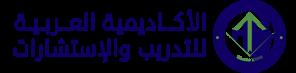 الأكاديمية العربية للتدريب والإستشارات